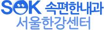 속편한내과 서울한강센터