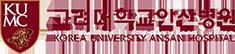 고려대학교 안산병원