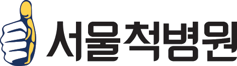 서울척병원